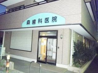 医療法人社団 心誠会 森歯科医院