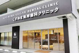 くげぬま海岸歯科クリニック